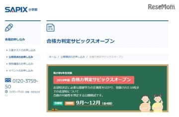 サピックス小学部「合格力判定サピックスオープン」