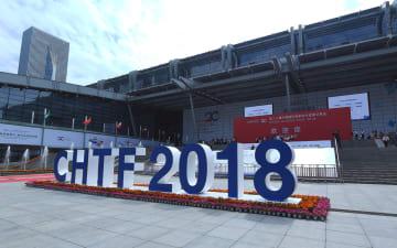第20回中国国際ハイテクフェアが開幕 広東省深圳市