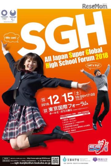 2018年度スーパーグローバルハイスクール(SGH)全国高校生フォーラム