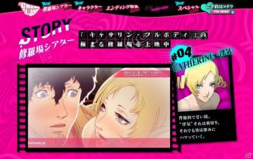「キャサリン・フルボディ」修羅場シアター第4話とヒロインたちのナイトウェア姿が公開!