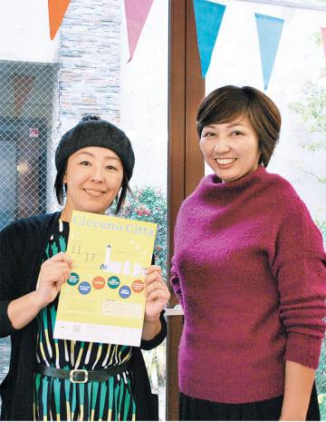 企画者の藤好さん(左)と鈴木さん
