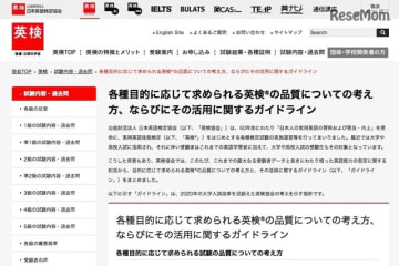 日本英語検定協会「各種目的に応じて求められる英検の品質についての考え方、ならびにその活用に関するガイドライン」