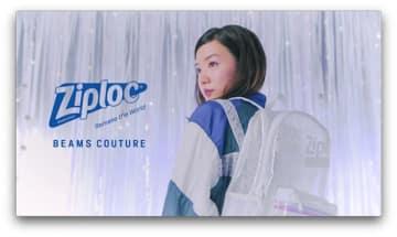 追加生産が決定!異色コラボ「ジップロック × BEAMS COUTURE」の透明ファッションでキメてみる?