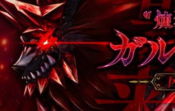 """『アークザラッド R』凶敵襲来「""""煉獄の魔狼""""ガルム」配信開始─""""超級""""より強いボスが待ち受ける…!"""