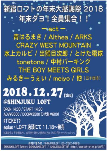 毎年恒例開催、新宿ロフトの年末公演。「新宿ロフトの年末大感謝祭」、今年も開催決定!!