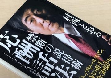 『禁断の説得術 応酬話法』(村西とおる/祥伝社新書)