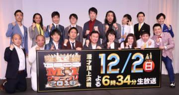「M−1グランプリ2018」の決勝進出者発表会見に登場した「和牛」や「かまいたち」ら9組のコンビ