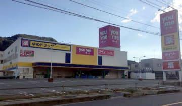 閉店したゆめマート安浦 (呉市)