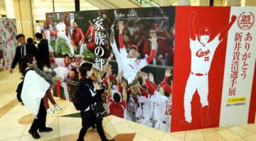 初日から多くのファンが訪れた「ありがとう 新井貴浩選手展」