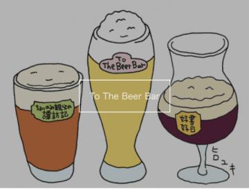 大阪の箕面といえば、滝とモミジと猿と、マサジのクラフトビール【好書好日.36】