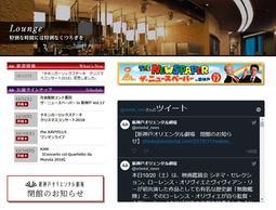 「閉館のお知らせ」を掲載する新神戸オリエンタル劇場の公式サイト