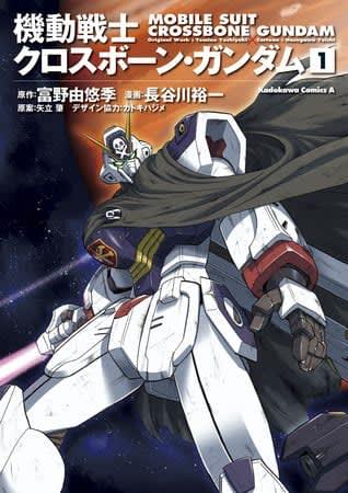 『機動戦士クロスボーン・ガンダム』1巻書影