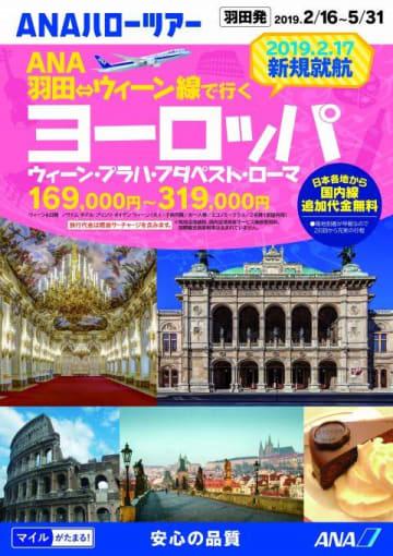 羽田=ウィーン線新規就航記念商品 ANAハローツアー発売開始!