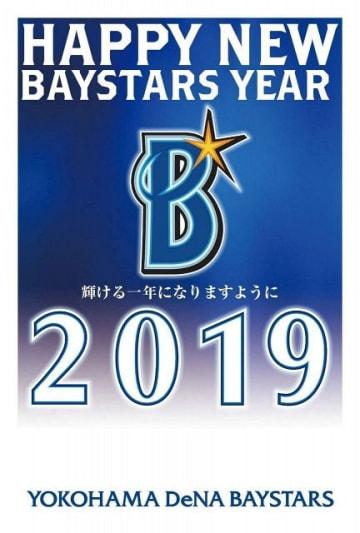 日本郵便南関東支社が数量限定で販売している「横浜DeNAベイスターズ年賀セット」