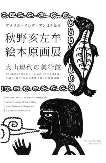 「アメリカ・インディアンはうたう~秋野亥左牟絵本原画展」@大山現代の美術館