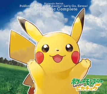 『ポケモン ピカ・ブイ』公式サントラ12月1日に発売─記念イベントを池袋サンシャインシティで実施!