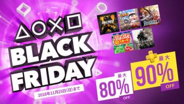 PS Storeにて最大90%オフの「BLACK FRIDAYセール」が実施!『CoD:BO4』など150タイトル以上が対象
