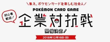 社会人を対象とした「ポケモンカードゲーム企業対抗戦」開催決定!参加費無料、デッキの貸し出しも