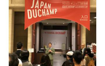 キュレーターの解説を聞きながら巡る貸し切り展覧会! 東京国立博物館 特別展「マルセル・デュシャンと日本美術」で開催