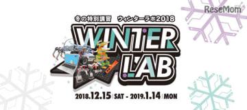 冬の特別講習「ウィンターラボ2018」