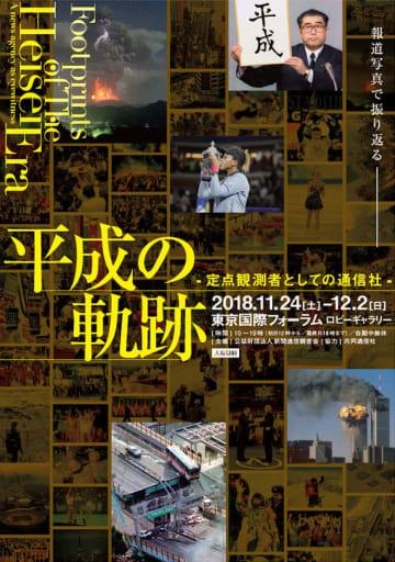 Heisei photo exhibition