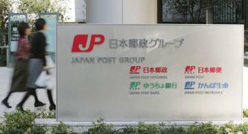 日本郵政グループの看板=16日、東京・大手町