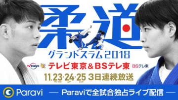 柔道グランドスラム全試合、Paraviが独占ライブ配信
