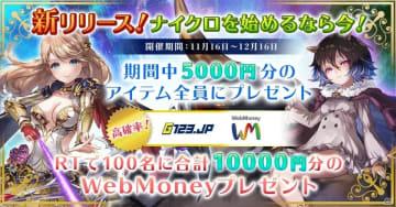 「ナイトメアクロノス」リリース記念キャンペーンが開催!抽選で100名に合計10000円分のWebMoneyがプレゼント