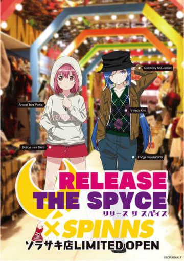 『RELEASE THE SPYCE』「SPINNS(スピンズ)」コラボレーション(C)SORASAKI.F