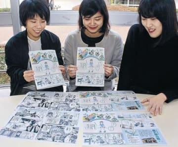 粟ケ崎遊園、漫画で知って 金沢学院大生が制作 あす内灘砂丘フェスで配布