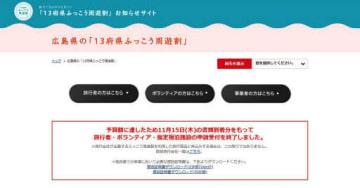 広島県が旅行者などからの申請の受け付けを終えたと告知するふっこう周遊割の専用サイト