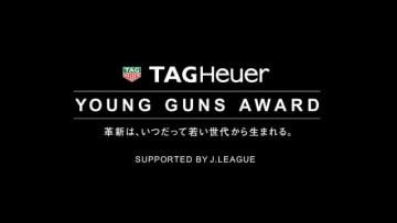 Jリーグの次世代を担う11人を選抜する「タグ・ホイヤー ヤングガン アワード」一般投票開始が28日開始