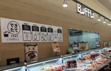 「タッチdeデリカ」を周知するベイシア新座店の総菜売り場(ベイシア提供)