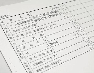 福島県内のホテルが提出した点検報告書。「負荷運転」の欄に「○」印があるが、実際は未実施だった