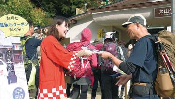 大山ケーブル駅でリーフレットを配る職員