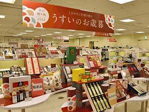 うすい百貨店、お歳暮センター開設 県産品や全国各地の867点