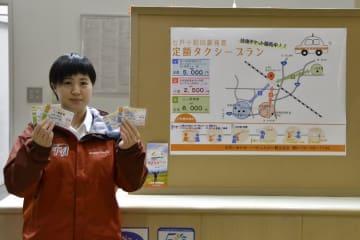 定額タクシーチケットをPRする、しちのへ観光協会のスタッフ=16日、七戸町