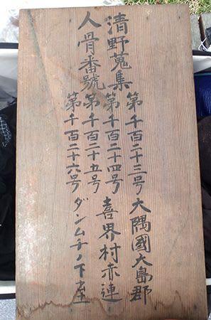 遺骨保管箱のふたか 京大ごみ集積所でみつかる 「喜界村」などと記載