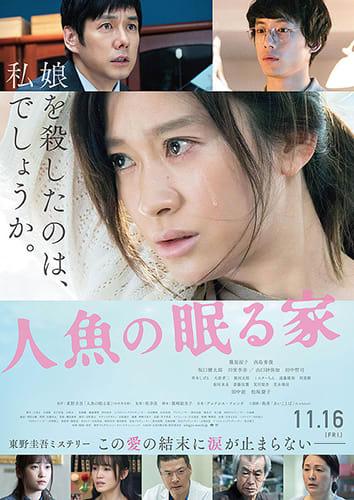 篠原涼子『人魚の眠る家』