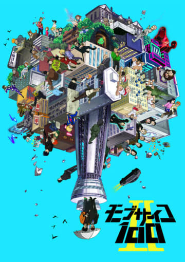 TVアニメ『モブサイコ100II』キービジュアル(C)ONE・小学館/「モブサイコ100 II」製作委員会