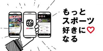スポーツ専門アプリ「グノシースポーツ」iOS版が11月末配信開始