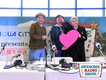 スピードワゴンの小沢一敬さん(中央)とパーソナリティの鈴木おさむ(左)と小森隼