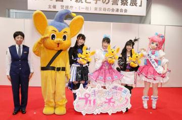 「キラッとプリ☆チャン」の声優陣が登場した「親と子の警察展」のステージイベント「被害防止。ネットルール安全教室」