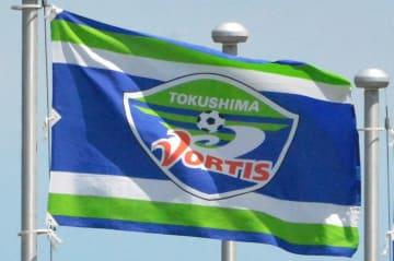 徳島ヴォルティス、最終戦もスコアレスドロー 11位でシーズン終了