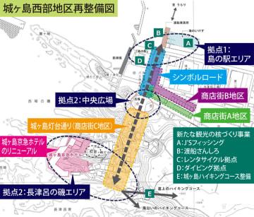 城ヶ島西部の再整備図(県提供)