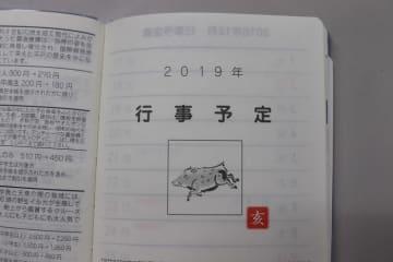 来年版の県民手帳 初めて西暦表記を採用