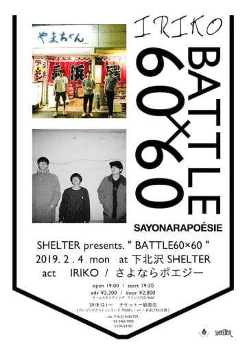 SHELTERでIRIKOとポエジー2マン決定!2/4下北沢SHELTERにて開催!