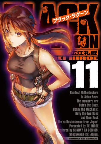 コミックス「ブラック・ラグーン」11巻のカバー (C)広江礼威/小学館