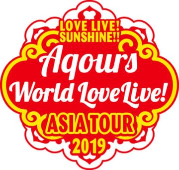 「Aqours」のアジアツアー「LOVE LIVE! SUNSHINE!! Aqours World LoveLive! ASIA TOUR 2019」のロゴ(C)2017 プロジェクトラブライブ!サンシャイン!!