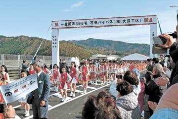 大瓜-真野間の開通を祝うパレード。石巻市稲井小の鼓笛隊が先導した